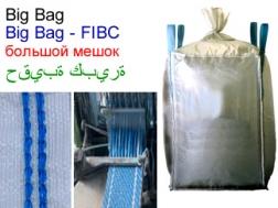 PP Woven Bag Producers TurkKraft BIG BAG MANUFACTURING